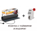 Коврик с подогревом  Теплолюкс - carpet  80х50 С (серый) + Розетка с таймером В ПОДАРОК!