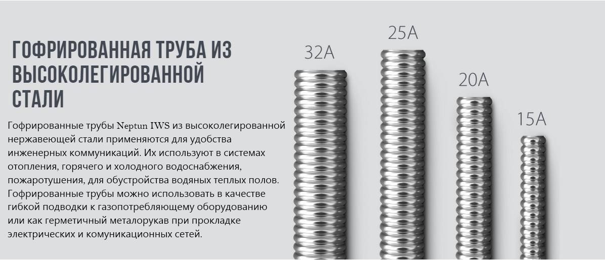 http://neptun-ukraina.com/neptun-iws